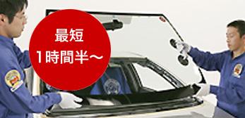 自動車ガラス交換(3年補償)