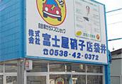 静岡 袋井店