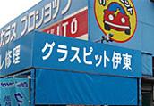 静岡 伊東店