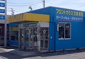 群馬 太田店