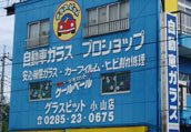 栃木 本社 小山店