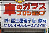静岡 静岡店