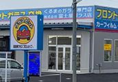 栃木 宇都宮店