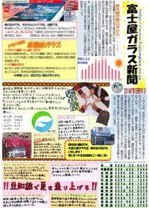 富士屋ガラス新聞 第8号 関東