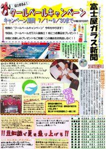 富士屋ガラス新聞 第8号 東海