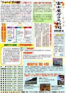 富士屋ガラス新聞 第9号