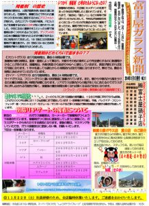 富士屋ガラス新聞 第11号