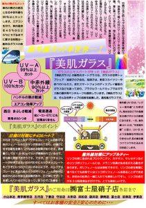 富士屋ガラス新聞 第12号