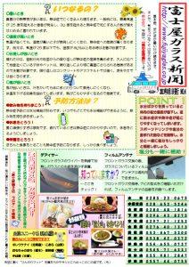 富士屋ガラス新聞 第4号