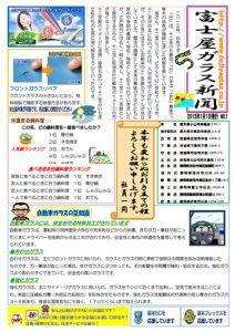富士屋ガラス新聞 創刊