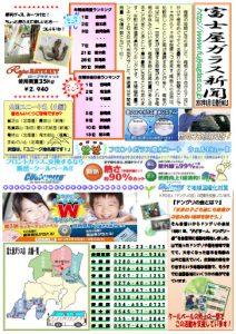 富士屋ガラス新聞 第3号
