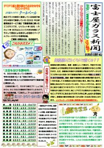 富士屋ガラス新聞 2015新年特別号