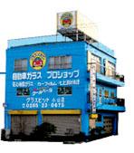 富士屋ガラス店本社・小山店