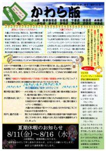 冨士屋ガラス新聞 第20号