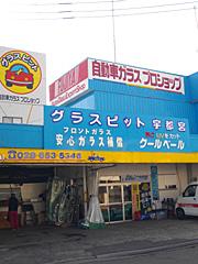 南宇都宮店