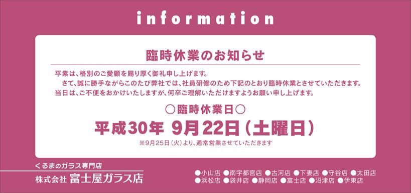 臨時休業:平成30年9月22日(土)