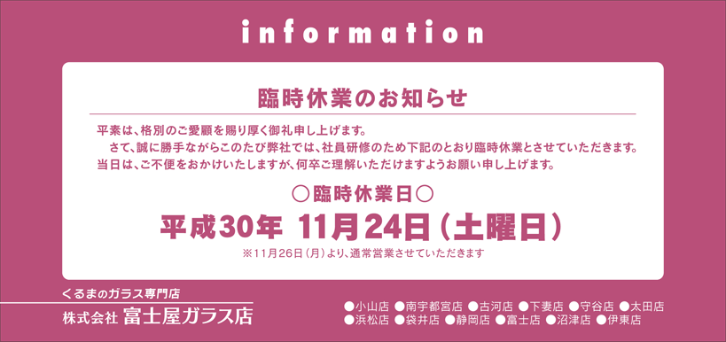 臨時休業:平成30年11月24日(土)